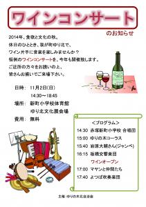 2014 ワインコンサート